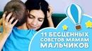 11 БЕСЦЕННЫХ СОВЕТОВ МАМАМ МАЛЬЧИКОВ Любящие мамы