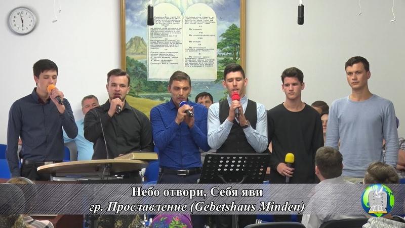 гр. Прославление Небо отвори, Себя яви (Gebetshaus Minden)