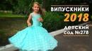 Выпускники 2018. Детский сад №278