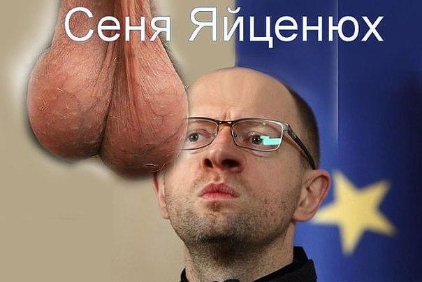 фото сеня яценюк