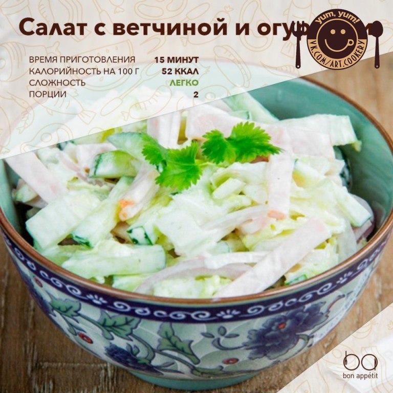 Салат из курицы с огурцами пошаговый рецепт