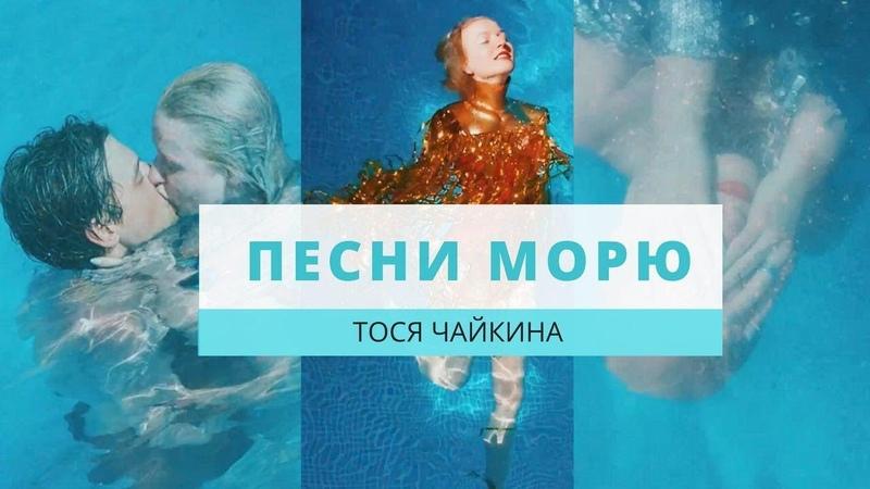 Тося Чайкина - Песни морю (вертикальное видео)