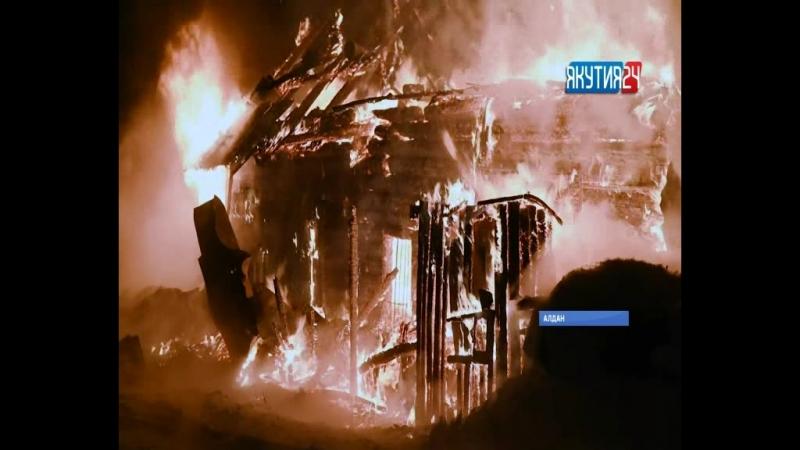 Количество пожаров в Алданском районе в этом году возросло на 30%