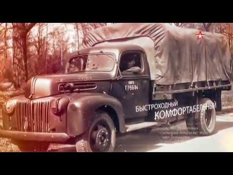 Автомобили Второй мировой войны 2 серия