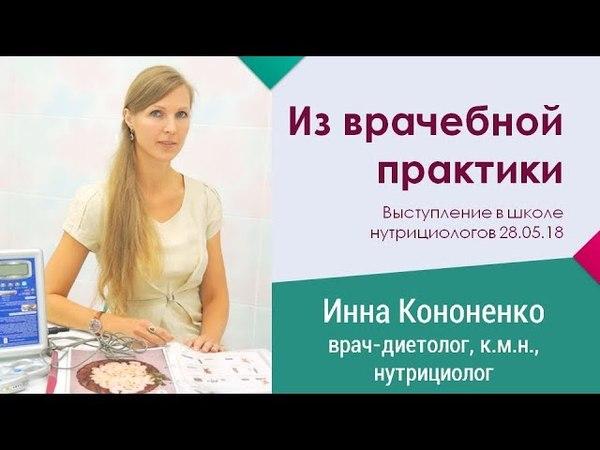 Врач диетолог Инна Кононенко Случай из врачебной практики Школа нутрициологов 28 05 18