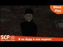 SCP-087-B - Я не буду в это играть ► ИНДИ-ХОРРОР