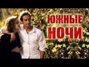 Южные ночи Комедия фильм HD Russkay melodrama смотреть онлайн кино Yujnye nochi