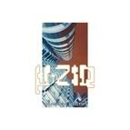 µ-Ziq альбом Tango N'Vectif
