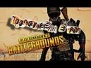 Соло веников не вяжет! 👍👌✌ PlayerUnknown's Battlegrounds PUBG