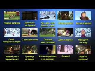 Маша и Медведь Все серии подряд (интерактивное меню)