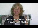 Интервью с Гангаджи в Баден Бадене - 3 часть