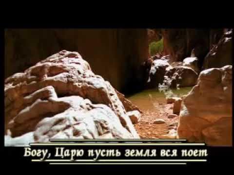 Господь мой, Спаситель караоке плюс Христианское караоке