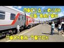 Поездка на поезде №38Н Томск Москва из Нижнего Новгорода в Пермь в СВ вагоне