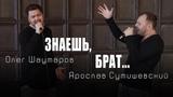 Я. Сумишевский и О. Шаумаров -