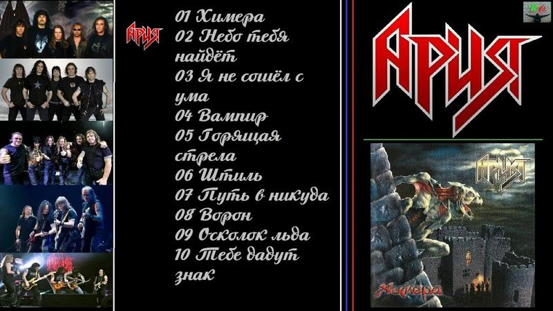 Ария - Химера (Full album) 2001