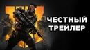 Честный трейлер — «Call of Duty: Black Ops 4» / Honest Game Trailers [rus]