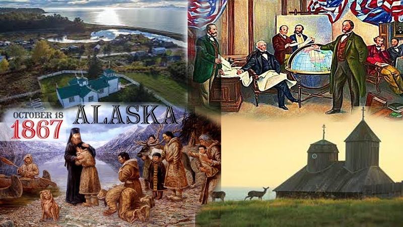 Продажа Аляски величайшая афера истории