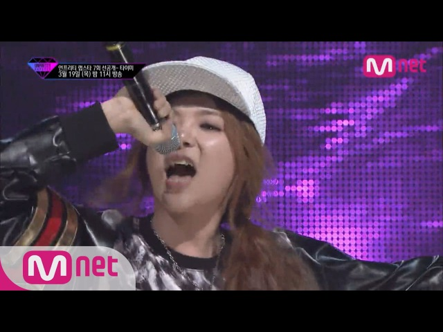 [Unpretty Rapstar] ep.07 preview Tymee @ Semi-Final(7화 미리보기 타이미 @ 세미파이널)
