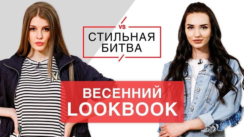 Ирина Ваймер VS Диана Милканова. Что носить весной. Lookbook. Тренды 2018 Остин|Ostin