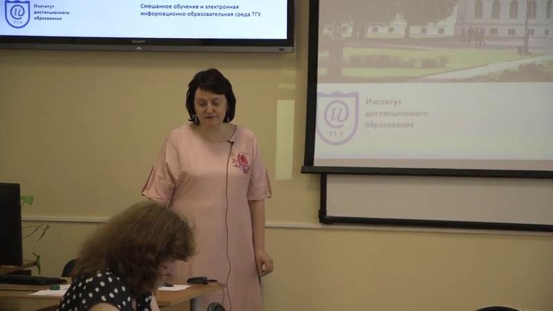Смешанное обучение и электронная информационно образовательная среда ТГУ смотреть онлайн без регистрации