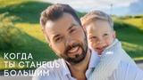 Dенис Клявер Когда ты станешь большим (Премьера клипа, 2018)