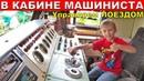 В КАБИНЕ МАШИНИСТА - Илюша управляет настоящим ПОЕЗДОМ - ТОМАС И ЕГО ДРУЗЬЯ Играем в ПАРОВОЗИКИ