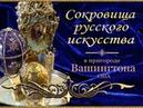 Сокровища русского искусства в пригороде Вашингтона