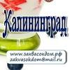 Калининград & Заквасок ДОМ!