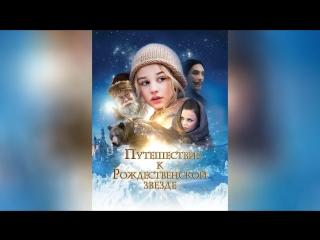 Путешествие к Рождественской звезде 2012 г