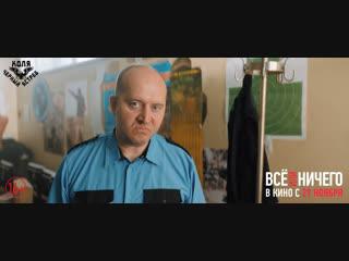 Сергей Бурунов - Коля Чёрный Ястреб. Обед настоящего бойца