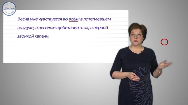 Русский 8 Обобщающие слова при однородных членах и знаки препинания п