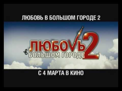 Любовь в большом городе 2 трейлер
