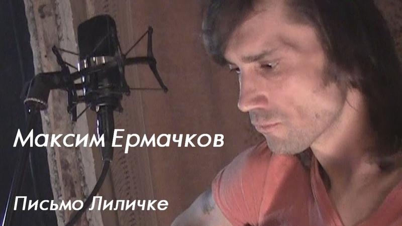 Максим Ермачков Письмо Лиличке В Маяковский