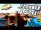 Rimas МЕНТЫ хлопнули ГОПников на КамАЗе, ГОПники в ШОКЕ! [ArmA 3 Altis Life]