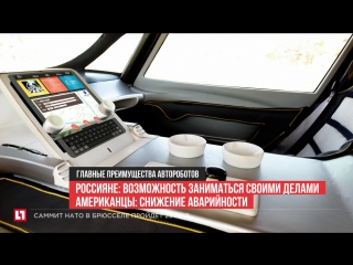 Более половины россиян и американцев готовы пользоваться беспилотными авто