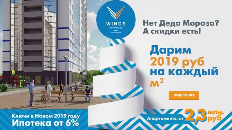 Новогодние скидки на апартаменты Wings