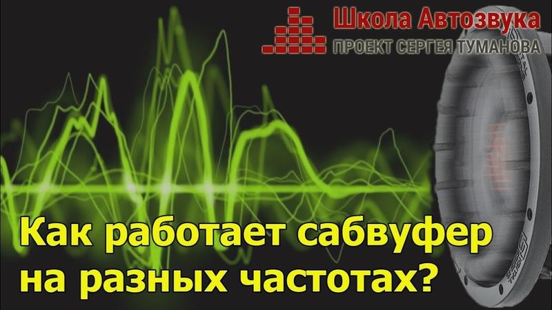 Как работает сабвуфер на разных частотах