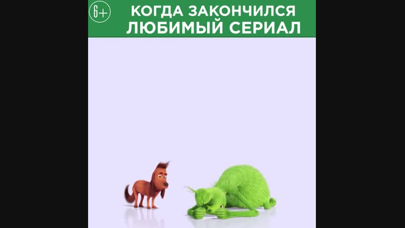 TG_GrinchMood_Guac_loop_ru1