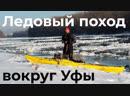 Ледовый поход вокруг Уфы Зимний сплав по реке Караидель