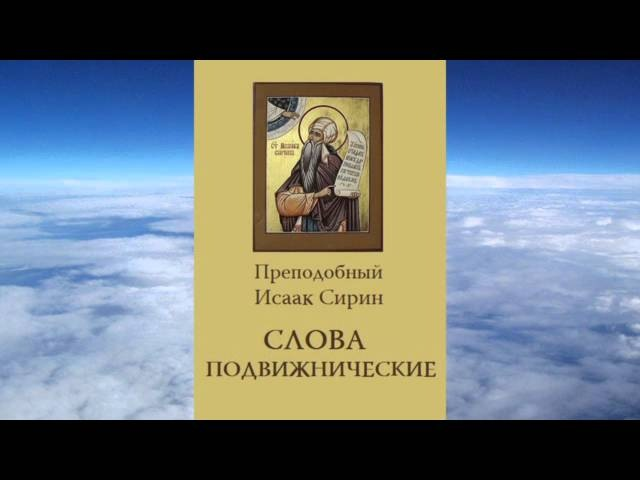 Ч.3 преподобный Исаак Сирин - Слова подвижнические