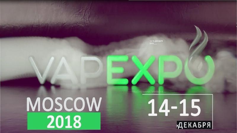 Приглашение на Moscow VAPEXPO 14-15 декабря КВЦ Сокольники