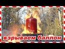 ВЗРЫВ ГАЗОВОГО БАЛЛОНА В КОСТРЕ СЛИВКИ ШОУ SlivkiShow такого не покажет