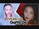 CHUNG HA GOTTA GO REACTION РЕАКЦИЯ KPOP ARI RANG