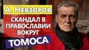 Скандал в Православной Церкви. А. Невзоров.