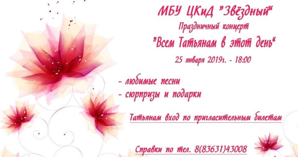 В Волжске в Татьянин день состоится праздничный концерт