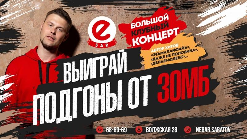 Зомб Большой Клубный Концерт в Саратове 01 09 18