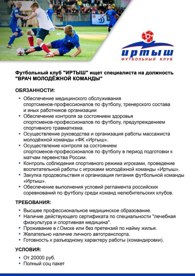 ФК «Иртыш» ищет врача молодёжной команды (26.03.2019)