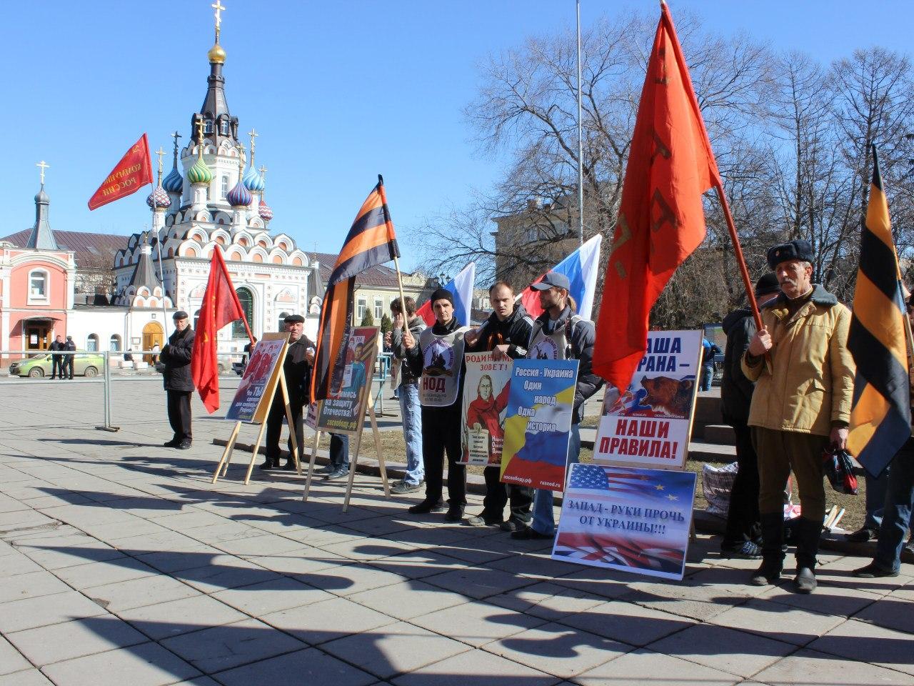 Митинг за суверенитет