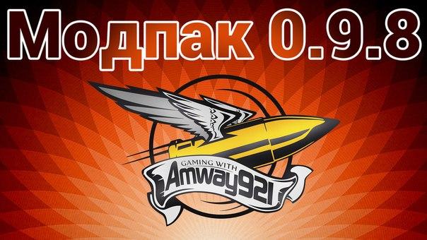 Модпак Amway921 к патчу 0.9.8