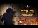 יוסי גרין שלמה שמחה - על אלה - YG - Yossi Green ft. Shlomo Simcha - AL EILEH